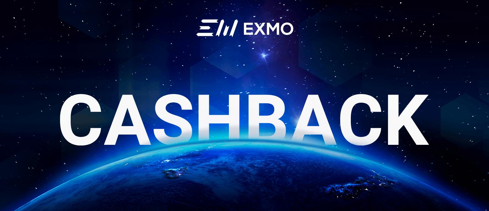 Cashback_exmo